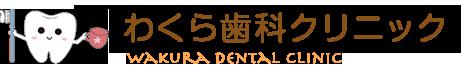 わくら歯科クリニック(WAKURA DENTAL CLINIC)